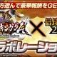 コーテク、『信長の野望 201X』にて、マイネットゲームス『戦乱のサムライキングダム』とのコラボ開始!コラボ武将「初芽(☆4)」を手に入れよう