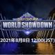 GAMEVIL COM2US Japan、『サマナーズウォー:ロストセンチュリア』世界大会の出場選手が決定!