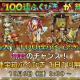 スクエニ、『星のドラゴンクエスト』でDAIGOさんを起用したテレビCMを明日より放映開始! 最大100連ふくびきのプレゼントも!