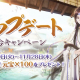 WishGame、『謀りの姫–TABAKARI NO HIME-』でアップデート記念キャンペーン開催!「詩書画三絶」UR書人黄庭堅が新登場