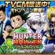 【Mobageランキング(7/6)】『ガンダムカードコレクション』がSPで首位 『HUNTER×HUNTER』などCM放映タイトルが上昇