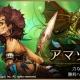 スーパーアプリ、『ライバルアリーナ VS』の連載企画【最強への道】…第5回は「アマゾネス」
