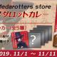 イマジニア、メダロットシリーズに登場する正義の快盗「快盗レトルト」をモチーフとした「メダロットカレー」をMedarotters Storeで販売