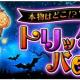 アソビモ、『アヴァベルオンライン』でハロウィンイベント「本物はどこ!?トリックパーティ」を開催!