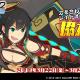スクエニ、『スクールガールストライカーズ2』で「協力戦」イベントを開催! 限定コスチューム「ケープニンジャ」登場