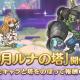 Cygames、『プリンセスコネクト!Re:Dive』で高難易度クエスト「ルナの塔」を開催中!
