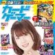 ホビージャパン、カードゲーム専門誌「カードゲーマーvol.34」を5月31日発売…『白猫TCG』PRカード付属、内田真礼さんが表紙