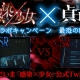 KADOKAWA、今夏配信予定の『感染×少女』公式Twitterで「貞子vs伽椰子」コラボキャンペーンを開始