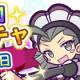 セガゲームス、『ぷよぷよ!!クエスト』で「目覚めし力リトライガチャ」を開催 目覚めし力シリーズの人気キャラクターが再登場!