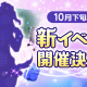 """サイバーステップ、『暁のブレイカーズ』で""""とあるバーチャルYouTuber""""との新イベントを10月下旬より開催!"""