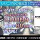 ビーグリーとオルトプラス、『RenCa:A/N』でAmazonギフト券プレゼントCP開催!