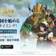ネットマーブル、『二ノ国:Cross Worlds』で大型アップデート…エピソード「伝説の古代魔人」やキングダムダンジョンが新登場