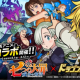 アソビズム、『ドラゴンポーカー』がTVアニメ『七つの大罪』コラボを開催 「メリオダス」「エリザベス&ホーク」らが登場