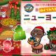 ビーワークス、『なめこ栽培キット ザ・ワールド』にてクリスマスで賑わう新ステージ「ニューヨーク州」が遊べるアップデートを実施!
