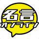 個人開発のDaimao Entertainment、奇想天外な名言を生み出すアプリ『名言オンライン』を配信開始!