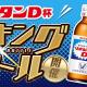 ガンホー、『パズドラレーダー』にてリポビタンDをかけたランキングバトル「リポビタンD杯」を開催!
