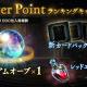 Cygames、『シャドウバース』で【59th Season】Master Pointキャンペーンを明日6月1日9時より開催すると予告!
