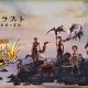 フジゲームス、『アルカ・ラスト 終わる世界と歌姫の果実』公式サイトでキャラクターページを更新 Twitterアイコン配布や声優サイン色紙プレゼントも
