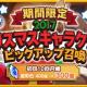 『きららファンタジア』で「期間限定2017クリスマスキャラクターピックアップ召喚」を11月30日から開催 2017年クリスマスに登場したキャラが再登場!!