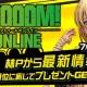 アソビモ、『BTOOOM!オンライン』の最新情報を紹介する番組「ビーモチャンネル」を7月5日18時より実施