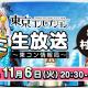 ユナイテッド、『東京コンセプション』のミニ生放送「東コン情報局」を本日20時30分より開始 村井プランナーがユーザーからの質問に答える