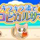 ドリコム、『ちょこっとファーム』にてイベント「キラキラ渚でトロピカルサマー」を開催!