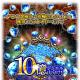 スクエニ、『ロマサガRS』で10億ジュエル山分けCP開催! SS装飾品「王家の指輪」などの報酬も獲得できる!