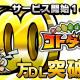 セガゲームス、『共闘ことばRPG コトダマン』がサービス開始1ヶ月で500万DLを突破 1万円分のAmazonギフト券が当たるキャンペーンを開催