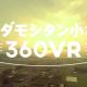 """宮崎県小林市、観光促進をテーマとしたシティPV""""ンダモシタン小林 360VRを公開 フランス語のような方言をまさに体感"""