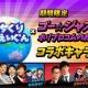 NHN ハンゲーム、『ぱちくりぼうえいぐん』でゴー☆ジャスさんら10名のお笑い芸人を起用したコラボ企画を実施