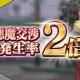 セガゲームス、『D×2 真・女神転生リベレーション』で悪魔交渉発生率が2倍になるキャンペーンを実施