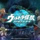 バンナム、『ウルトラ怪獣 バトルブリーダーズ』のiOS版をリリース!