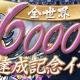 ガンホー、『パズル&ドラゴンズ』で6000万DL達成記念イベント(後半)を11月28日より開催!
