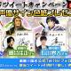DMM GAMES、読破型戦略RPG『戯画三国志』で小西克幸さんや日笠陽子さんなど声優陣のサイン色紙がもらえるRTキャンペーン第2弾を開始!