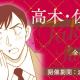 サイバード、『名探偵コナン公式アプリ』で「高木・佐藤特集vol.3」を実施! 全4エピソード・12話が1日1話無料