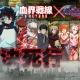 『チェインクロニクル3』でTVアニメ「血界戦線 & BEYOND」コラボ開催! コラボフェスやオリジナルストーリーが楽しめるコラボクエストがスタート