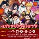 セガ エンタテインメント、『鬼滅の刃』とコラボしたカフェスタンドを7月17日より開催!