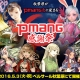 ゲームオン、大規模オフラインイベント「Pmang感謝祭」を5月3日に秋葉原で開催…特設サイトをオープン