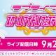 ブシロード、『ラブライブ!スクフェス』の新情報発表会を9月21日の「東京ゲームショウ2017」ブシロードブースで実施