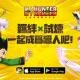 イマジニア、監修補助の役割で参加する「HUNTERXHUNTER」のスマホゲーム『猎人』が台湾・香港・マカオに配信地域を拡大