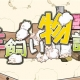 エレメントセル、癒し系養成ゲーム『羊飼い物語2』のiOS版をリリース