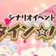 コーエーテクモ、『アトリエ オンライン season.2』で「アーランド」シリーズの主人公たちが集合する「バレンタインイベント」開催!