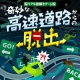 ハレガケ、リアル謎解きゲーム「奇妙な高速道路からの脱出」を開催…2017年度に開通予定の東京外かく環状道路が舞台