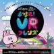 録画予約はもう済んだ? 日本初の子供向けエデュテインメントVR番組「パックン&河北麻友子のあつまれ!VRフレンズ」の第2回が本日放送