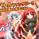 Arc、『灼眼のシャナ~封絶バトルR』を「DMM GAMES」でリリース