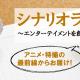 コウダテ、 声優・岡野浩介氏が語る声優論と創作ワークショップを6月22日に開催!