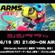 シシララTV、本日21時開始の安藤武博氏による生放送で話題の新作『ARMS』を実況プレイ!プロゲーマーえいた氏を交えた対戦特番を実施