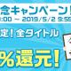 auゲーム、「新元号記念20%還元キャンペーン」を5月1日より24時間限定で開催! 『FGO』『モンスト』『パズドラ』『荒野行動』『白猫』など全体タイトル対象