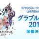 Cygames、『グランブルーファンタジー』初の大型イベント「グラブルフェス2017」を12月22日、23日に開催! チケットのプレオーダーは7日から