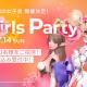 Netmarble、『リネージュ2 レボリューション』初の女子限定オフラインイベント「L2R Girls Party」を7月14日に開催決定!